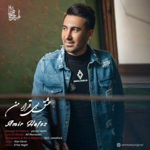 دانلود آهنگ جدید امیر حافظ بنام عشق بی قرار من + پخش آنلاین