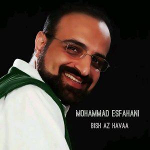 دانلود آهنگ جدید محمد اصفهانی بنام بیش از هوا + پخش آنلاین