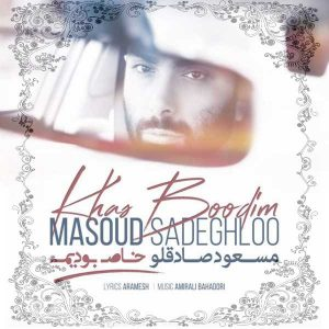 آهنگ جدید مسعود صادقلو بنام خاص بودیم + پخش آنلاین