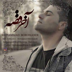 آهنگ جدید محمد برومندی بنام آخر قصه + پخش آنلاین