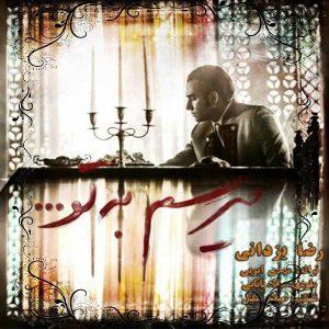 آهنگ جدید رضا یزدانی بنام میرسم به تو + پخش آنلاین