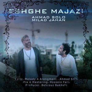 آهنگ جدید احمد سولو بنام آهای عشق مجازی + پخش آنلاین
