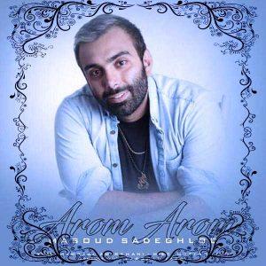 آهنگ جدید مسعود صادقلو بنام آروم آروم + پخش آنلاین