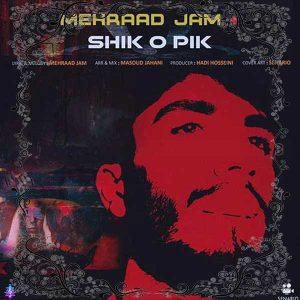 آهنگ جدید مهراد جم بنام شیک و پیک + پخش آنلاین