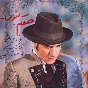 آهنگ جدید رضا یزدانی بنام حقم نبود + پخش آنلاین