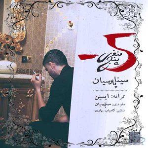 آهنگ جدید سینا پارسیان بنام منفی پنج + پخش آنلاین