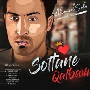 آهنگ جدید احمد سولو بنام سلطان قلبم + پخش آنلاین