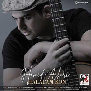 آهنگ جدید حمید عسکری بنام حلالم کن + پخش آنلاین