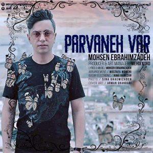 آهنگ جدید محسن ابراهیم زاده بنام پروانه وار + پخش آنلاین