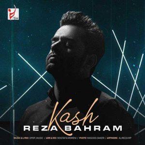 آهنگ جدید رضا بهرام بنام کاش + پخش آنلاین