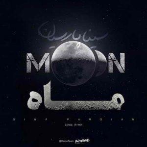 آهنگ جدید سینا پارسیان بنام ماه + پخش آنلاین