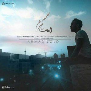 آهنگ جدید احمد سولو بنام دمت گرم + پخش آنلاین