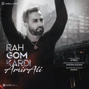 آهنگ جدید امیر علی بنام راه گم کردی + پخش آنلاین