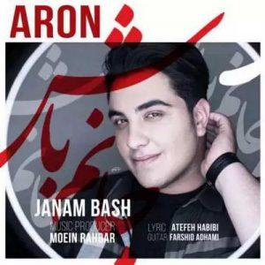 آهنگ جدید آرون افشار بنام جانم باش + پخش آنلاین
