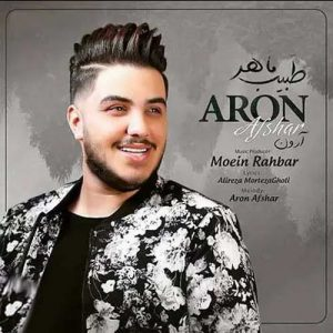 آهنگ جدید آرون افشار بنام طبیب ماهر + پخش آنلاین
