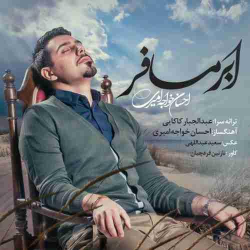آهنگ جدید احسان خواجه امیری بنام ابر مسافر + پخش آنلاین