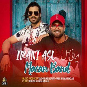 آهنگ جدید ماکان بند بنام ایرانی اصل + پخش آنلاین