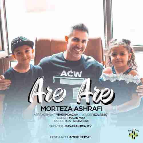 آهنگ جدید مرتضی اشرفی بنام آره آره + پخش آنلاین