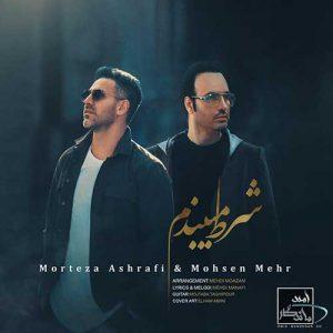 آهنگ جدید مرتضی اشرفی و محسن مهر بنام شرط میبندم + پخش آنلاین