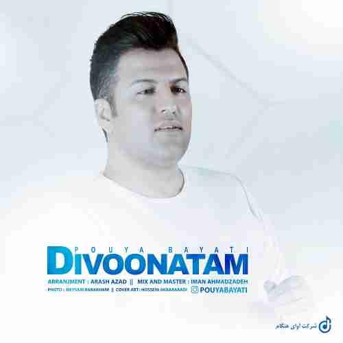 آهنگ جدید پویا بیاتی بنام دیوونتم + پخش آنلاین