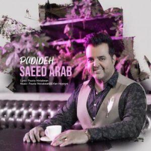 آهنگ جدید سعید عرب بنام پدیده + پخش آنلاین