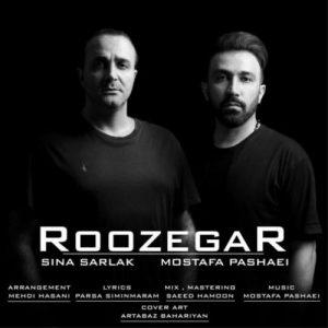 آهنگ جدید سینا سرلک و مصطفی پاشایی بنام روزگار + پخش آنلاین
