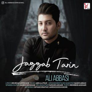 آهنگ جدید علی عباسی بنام جذاب ترین + پخش آنلاین