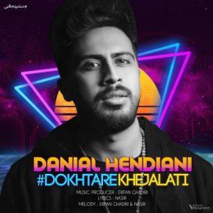 آهنگ جدید دانیال هندیانی بنام دختر خجالتی + پخش آنلاین