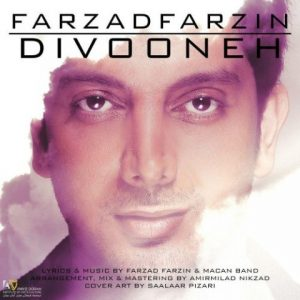 آهنگ جدید فرزاد فرزین بنام دیوونه + پخش آنلاین