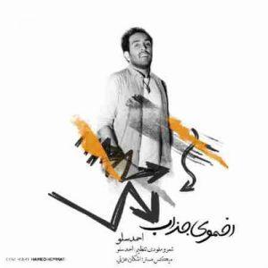 آهنگ جدید احمد سولو بنام اخموی جذاب + پخش آنلاین