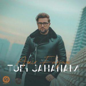 آهنگ جدید امیر فرجام بنام تویی جهانم + پخش آنلاین