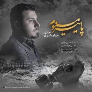 آهنگ جدید احسان خواجه امیری بنام پاییز مسموم + پخش آنلاین