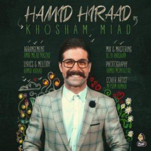 آهنگ جدید حمید هیراد بنام خوشم میاد + پخش آنلاین