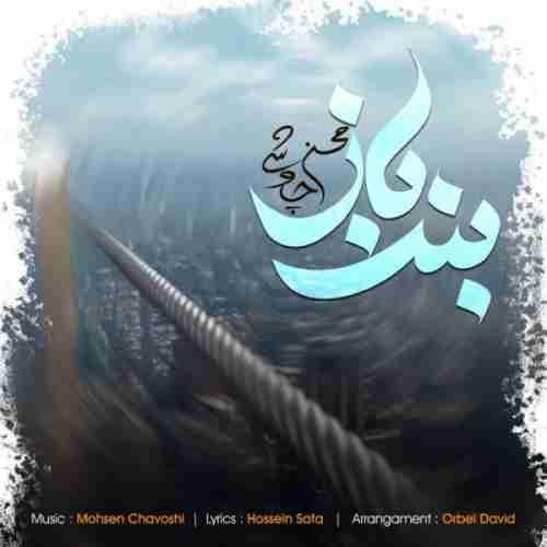 آهنگ جدید محسن چاوشی بنام بند باز + پخش آنلاین