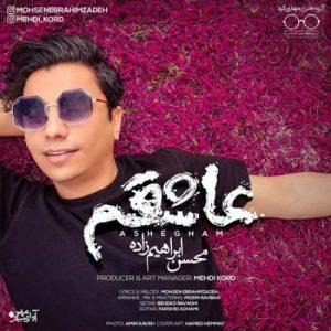 آهنگ جدید محسن ابراهیم زاده بنام عاشقم + پخش آنلاین