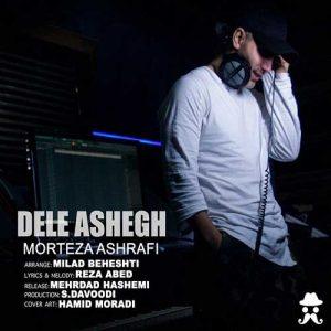 آهنگ جدید مرتضی اشرفی بنام دل عاشق + پخش آنلاین