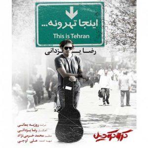 آهنگ جدید رضا یزدانی بنام اینجا تهرونه + پخش آنلاین
