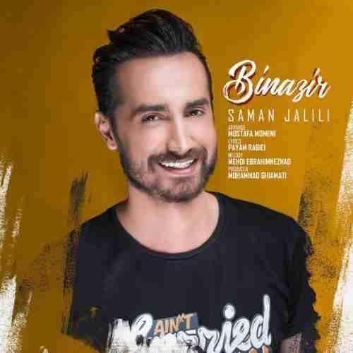آهنگ جدید سامان جلیلی بنام بی نظیر + پخش آنلاین