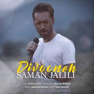 آهنگ جدید سامان جلیلی بنام دیوونه + پخش آنلاین