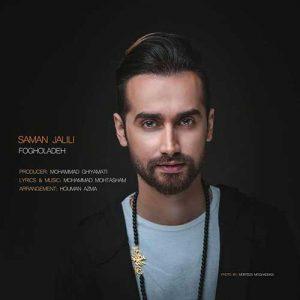 آهنگ جدید سامان جلیلی بنام فوق العاده + پخش آنلاین
