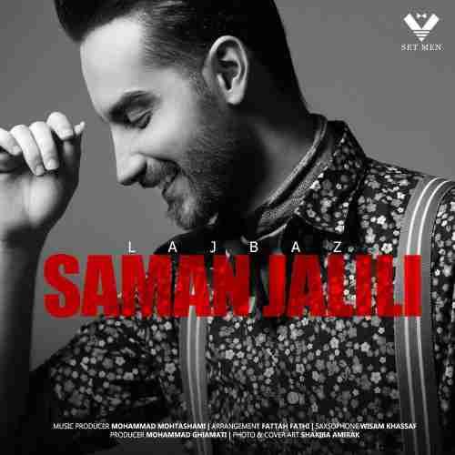آهنگ جدید سامان جلیلی بنام لجباز + پخش آنلاین
