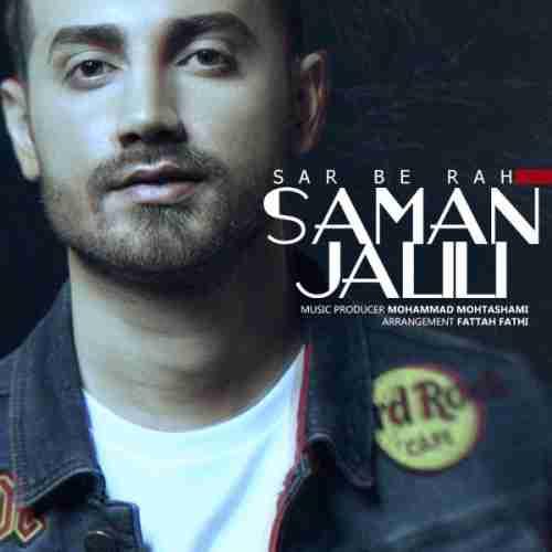 آهنگ جدید سامان جلیلی بنام سر به راه + پخش آنلاین