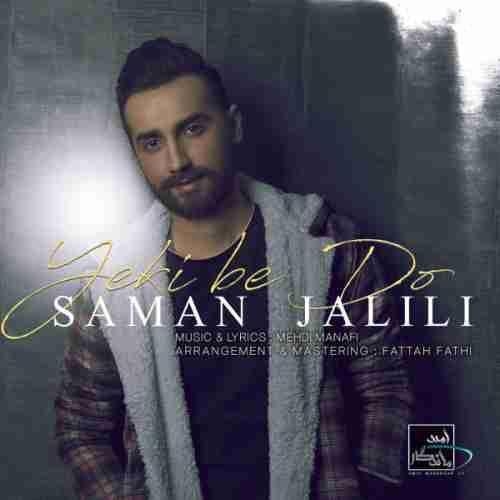 آهنگ جدید سامان جلیلی بنام یکی به دو + پخش آنلاین