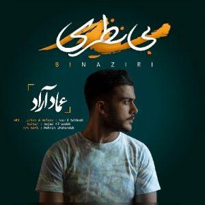 آهنگ جدید عماد آراد بنام بی نظیری + پخش آنلاین