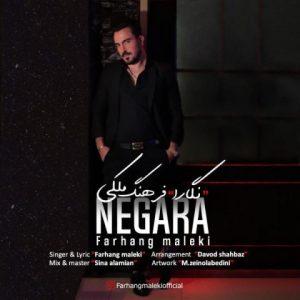 آهنگ جدید فرهنگ ملکی بنام نگارا + پخش آنلاین