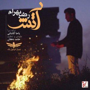 آهنگ جدید رضا بهرام بنام آتش + پخش آنلاین