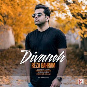 آهنگ جدید رضا بهرام بنام دیوانه + پخش آنلاین