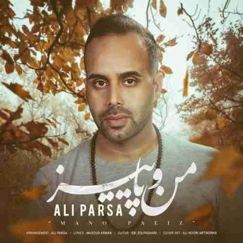آهنگ جدید علی پارسا بنام من و پاییز + پخش آنلاین