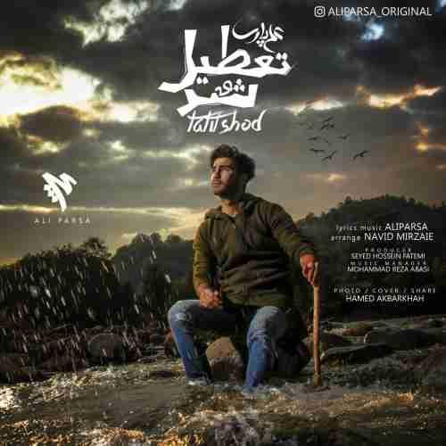 آهنگ جدید علی پارسا بنام تعطیل شد + پخش آنلاین