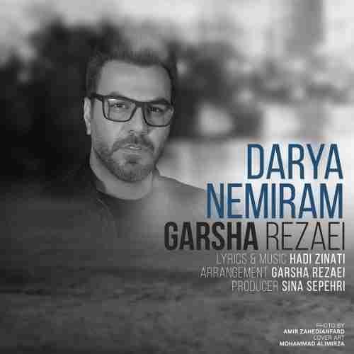 آهنگ جدید گرشا رضایی بنام دریا نمیرم + پخش آنلاین